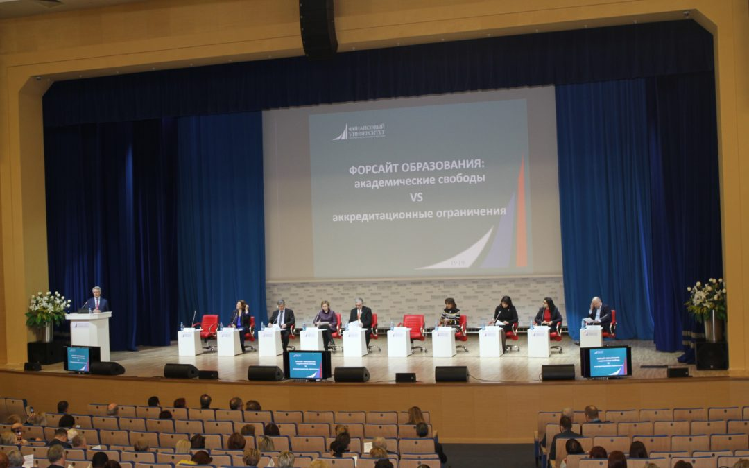 •Eva Ferreira, Director of Unibasq and Vice-President of ENQA, takes part in International Conference in Moscow